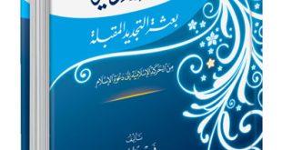 """كتاب """"الفطرية"""" من الحركة الإسلامية إلى دعوة الإسلام"""