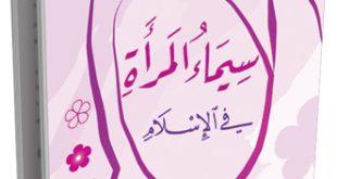 """كتاب """"سيماء المرآة في الإسلام"""""""