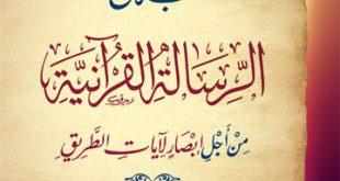 بلاغ الرسالة القرآنية